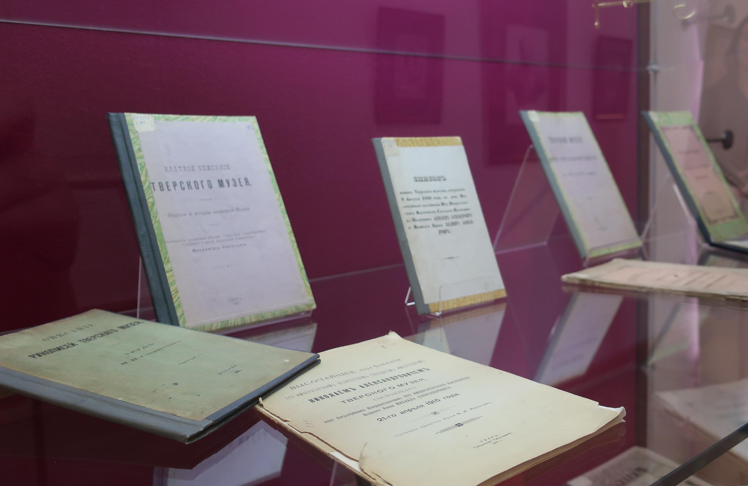 Тверская картинная галерея приглашает на выставку уникальных старинных книг